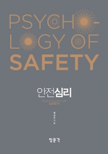 Psychology of Safety(안전심리)